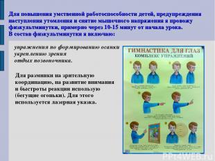 Для повышения умственной работоспособности детей, предупреждения наступления уто