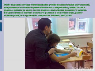 Особо выделяю методы стимулирования учебно-позновательной деятельности, направле