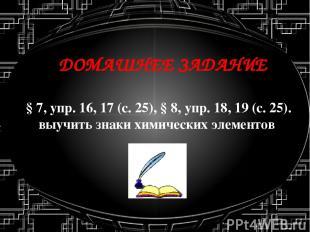 ДОМАШНЕЕ ЗАДАНИЕ §7, упр.16, 17 (с.25), §8, упр.18, 19 (с.25). выучить зна