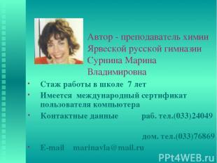 Автор - преподаватель химии Ярвеской русской гимназии Сурнина Марина Владимировн