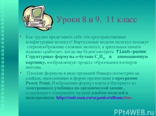 Уроки 8 и 9. 11 класс Как трудно представить себе эти пространственные конфигура