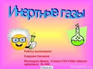 Работу выполнили: Сирунян Сюзанна Фелиндюк Ирина. 8 класс ГОУ СОШ «Школа здоровь