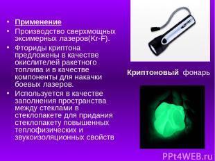 Применение Производство сверхмощных эксимерных лазеров(Kr-F). Фториды криптона п