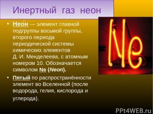 Инертный газ неон Нео н— элемент главной подгруппы восьмой группы, второго пери