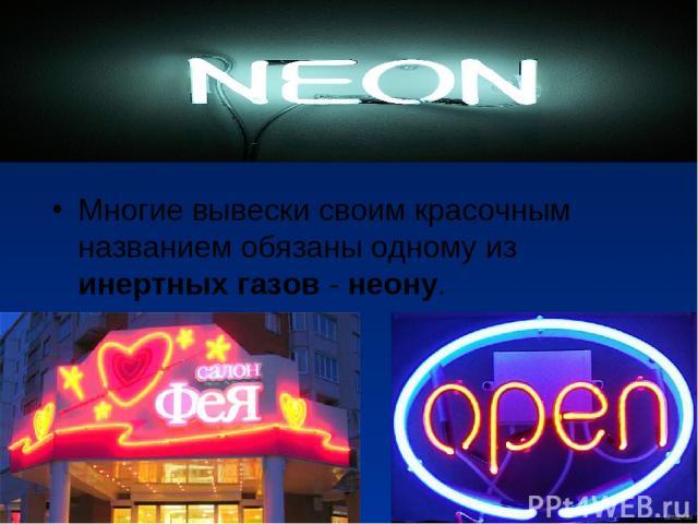 Многие вывески своим красочным названием обязаны одному из инертных газов - неону.