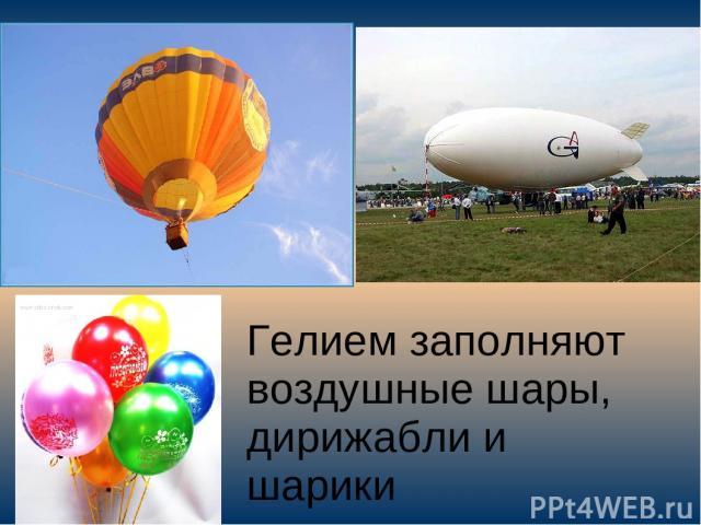 Гелием заполняют воздушные шары, дирижабли и шарики