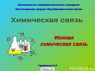 * Муниципальное общеобразовательное учреждение «Волхонщинская средняя общеобразо