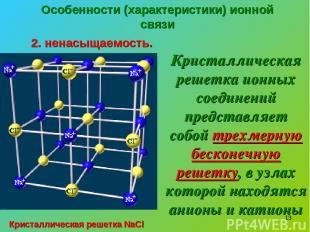 * Особенности (характеристики) ионной связи 2. ненасыщаемость. Кристаллическая р