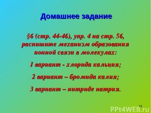 * Домашнее задание §6 (стр. 44-46), упр. 4 на стр. 56, распишите механизм образо