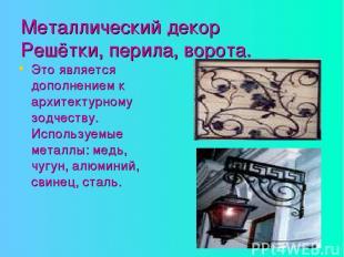 Металлический декор Решётки, перила, ворота. Это является дополнением к архитект