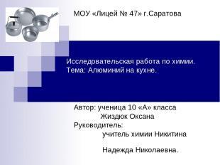 Автор: ученица 10 «А» класса Жиздюк Оксана Руководитель: учитель химии Никитина