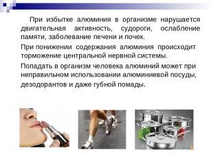 При избытке алюминия в организме нарушается двигательная активность, судороги, о