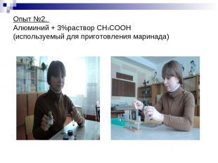 Опыт №2. Алюминий + 3%раствор CH3COOH (используемый для приготовления маринада)