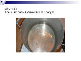 Опыт №4 Хранение воды в Алюминиевой посуде.