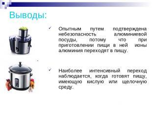 Выводы: Опытным путем подтверждена небезопасность алюминиевой посуды, потому что