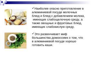 Наиболее опасно приготовление в алюминиевой посуде молочных блюд и блюд с добавл