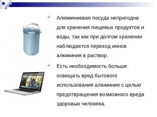 Алюминиевая посуда непригодна для хранения пищевых продуктов и воды, так как при