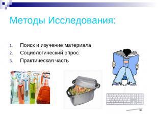 Методы Исследования: Поиск и изучение материала Социологический опрос Практическ