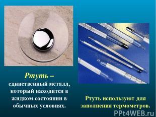 Ртуть – единственный металл, который находится в жидком состоянии в обычных усло