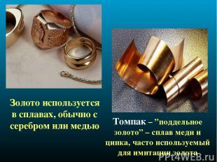 """Золото используется в сплавах, обычно с серебром или медью Томпак – """"поддельное"""