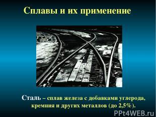 Сталь – сплав железа с добавками углерода, кремния и других металлов (до 2,5%).