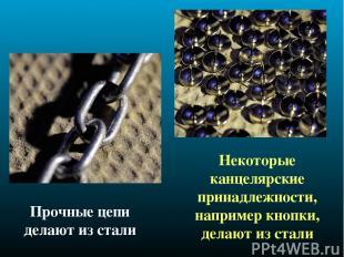 Прочные цепи делают из стали Некоторые канцелярские принадлежности, например кно