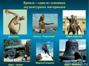 Бронза – один из основных скульптурных материалов Колосс Родосский Дискобол Марк