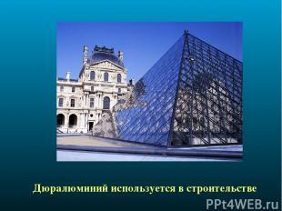 Дюралюминий используется в строительстве