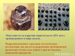 Ежегодно из–за коррозии теряется около 25% всего произведенного в мире железа. К