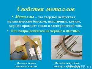 Свойства металлов Металлы – это твердые вещества с металлическим блеском, пласти