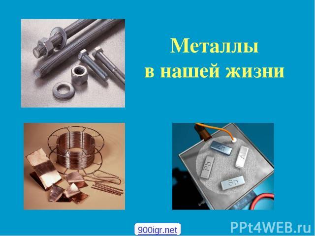 Металлы в нашей жизни 900igr.net