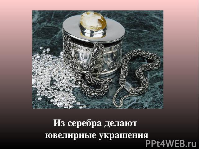 Из серебра делают ювелирные украшения
