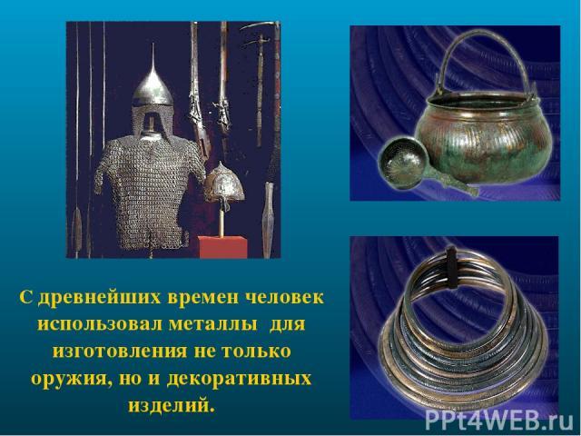 С древнейших времен человек использовал металлы для изготовления не только оружия, но и декоративных изделий.