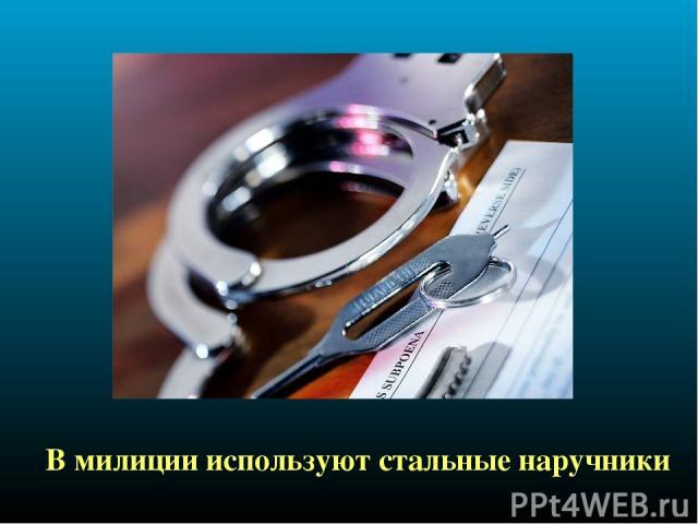 В милиции используют стальные наручники