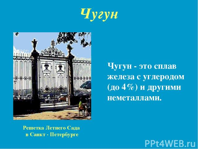 Чугун Чугун - это сплав железа с углеродом (до 4%) и другими неметаллами. Решетка Летнего Сада в Санкт - Петербурге