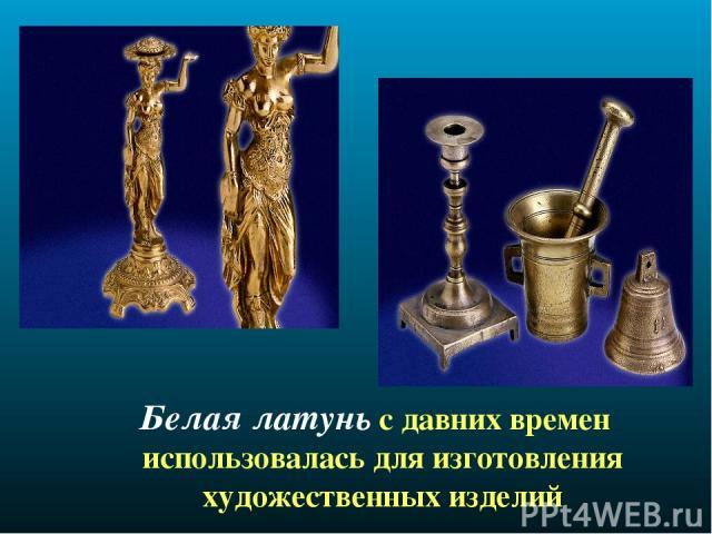 Белая латунь с давних времен использовалась для изготовления художественных изделий