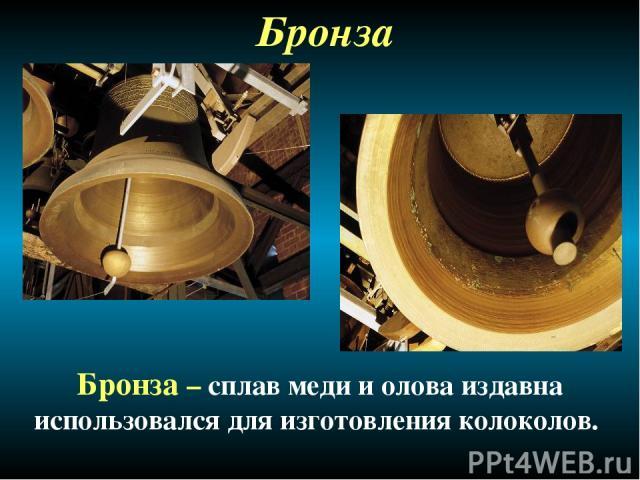 Бронза – сплав меди и олова издавна использовался для изготовления колоколов. Бронза