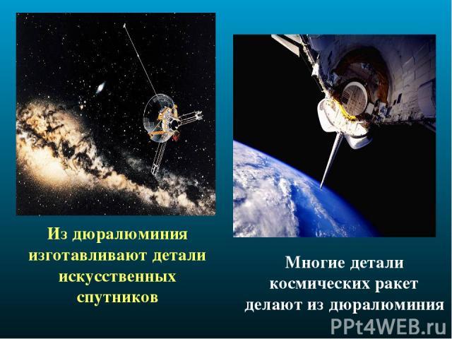Из дюралюминия изготавливают детали искусственных спутников Многие детали космических ракет делают из дюралюминия