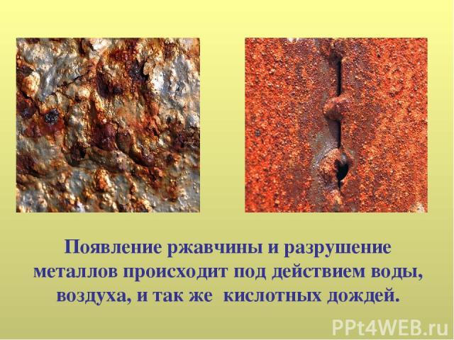 Появление ржавчины и разрушение металлов происходит под действием воды, воздуха, и так же кислотных дождей.