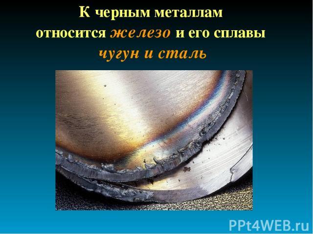 К черным металлам относится железо и его сплавы чугун и сталь