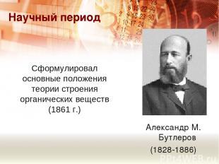 Сформулировал основные положения теории строения органических веществ (1861 г.)