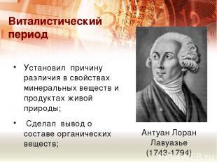 Виталистический период Антуан Лоран Лавуазье (1743-1794) Установил причину разли