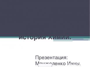 Великие Ученые – Химики и история Химии. Презентация: Манжоленко Инны. Класс: 8м