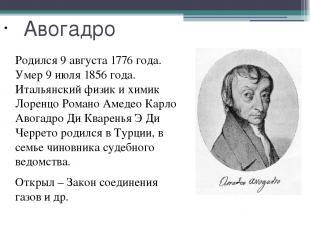 Авогадро Родился 9 августа 1776 года. Умер 9 июля 1856 года. Итальянский физик и