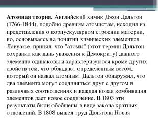 Атомная теория.Английский химик Джон Дальтон (1766-1844), подобно древним атоми