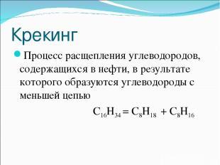 Крекинг Процесс расщепления углеводородов, содержащихся в нефти, в результате ко