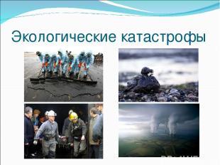 Экологические катастрофы
