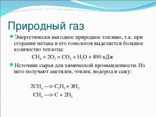 Природный газ Энергетически выгодное природное топливо, т.к. при сгорании метана