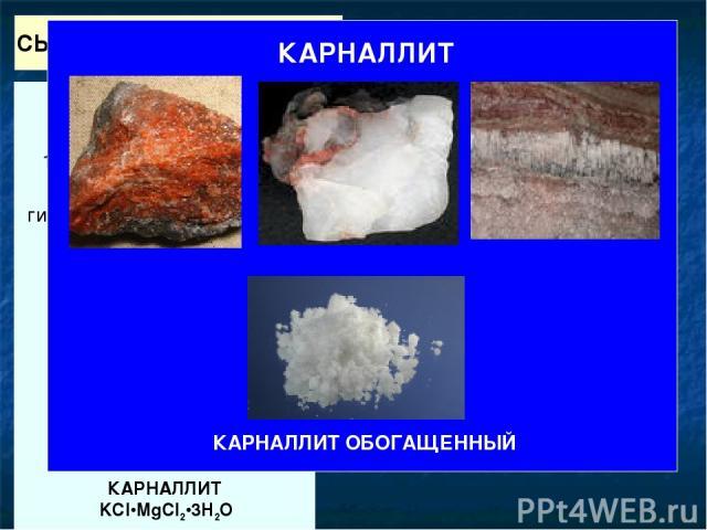 СИЛЬВИНИТ KCl•NaCl 12-18% K2O, 35-40% Na2O, стандарт – 15% K2O гигроскопичен, слеживается при хранении, малая транспортабельность КАИНИТ KCl•MgSO4•3H2O 10-12% K2O хорошее удобрение для сахарной свеклы на черноземах КАРНАЛЛИТ KCl•MgCl2•3H2O СЫРЫЕ КАЛ…
