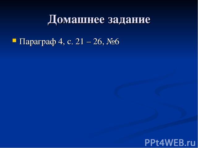 Домашнее задание Параграф 4, с. 21 – 26, №6